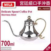 MILA ML-A8565 宮廷細口手沖壺  宮廷壺  手沖壺  咖啡壺  700cc  專業咖啡器材  職人熱愛! 可傑