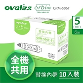 oval 歐文QRM-506T-S1 修正帶替換內帶10入