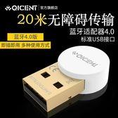 QIC USB藍芽適配器4.0筆記本台式電腦音頻發射手機接收器耳機音響 全館免運