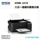 ※原廠公司貨※ EPSON L3110 高速三合一原廠連續供墨印表機 T00V100 / T00V200 / T00V300 / T00V400