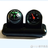 指南球溫度計指南二合一溫度計車用指南針車載戶外備汽車用品  (橙子精品)