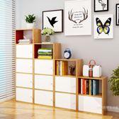 書櫃簡約現代自由組合儲物櫃經濟型書架簡易多功能置物櫃WY【快速出貨八五折免運】