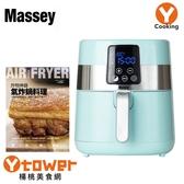 【Massey】4L智能無油煙氣炸鍋MAS-401(BLUE)【楊桃美食網】藍色
