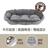 【毛麻吉寵物舖】Bowsers半月極適寵物睡床-交織格紋M 寵物睡床/狗窩/貓窩/可機洗