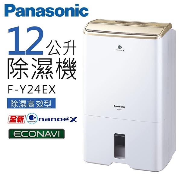 國際牌Panasonic 12公升 [ F-Y24EX ] 除濕高效型除濕機