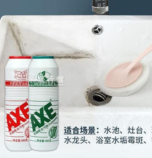 清潔劑AXE斧頭牌去污粉強力去污廚房瓷磚衛生間通用家庭大掃除多用途 快速出貨