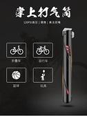 打氣筒 打氣筒迷你便攜自行車家用高壓山地車電瓶車充籃球單車配件小氣筒 交換禮物