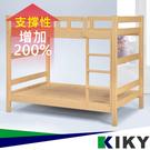 預購【KIKY】專員免費組裝| 雙層床【寇比】3.5尺雙層床架 ~Europe /床架/床組/上下床/上下鋪