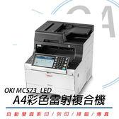 【公司貨】OKI MC573 LED A4彩色雷射複合機