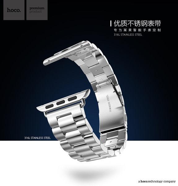 【現貨】HOCO APPLE Watch 38mm 不鏽鋼帶扣錶帶 格朗鋼錶帶 - 三珠款 / 銀色