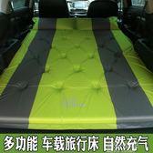 車震床suv後備箱床墊自動充氣車載旅行床墊睡墊床後排轎車多功能igo『潮流世家』