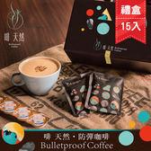 【啡 天然】濾掛式防彈咖啡 15入禮盒組(含法國鐵塔牌奶油及有機冷壓初榨椰子油)