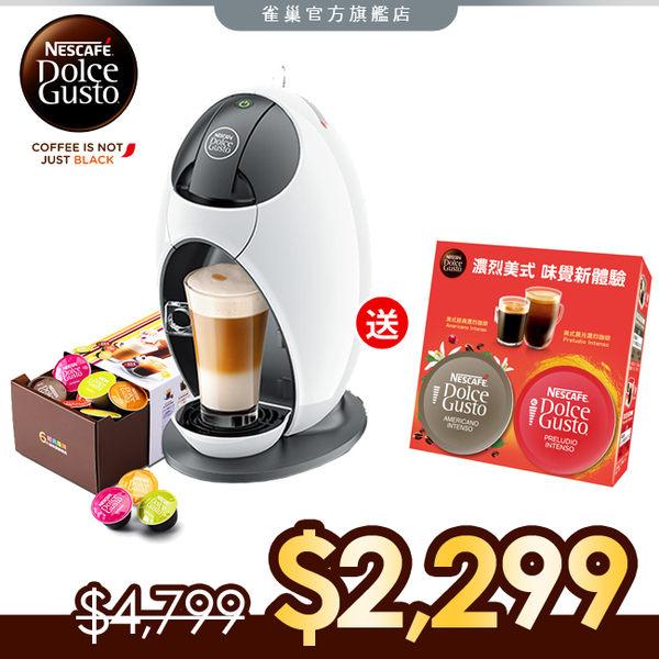 【雀巢 Nestle】雀巢 DOLCE GUSTO 咖啡機 Jovia雲朵白+膠囊禮盒36顆