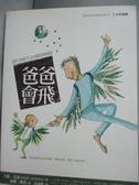 【書寶二手書T3/兒童文學_LGG】爸爸會飛_大衛艾蒙