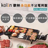 Kolin歌林 多功能不沾電烤盤KHL-MN391(麥飯石不沾塗層)