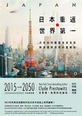 (二手書)日本重返世界第一:日本如何重塑自身,及其對美國與世界的重要性