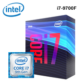 【Intel 英特爾】第九代 Core i7 9700F 八核心處理器