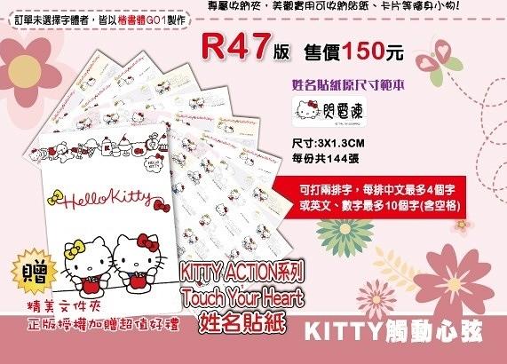 《客製化》 Kitty KT觸動心弦 R47 姓名貼 彩色姓名貼紙 【金玉堂文具】