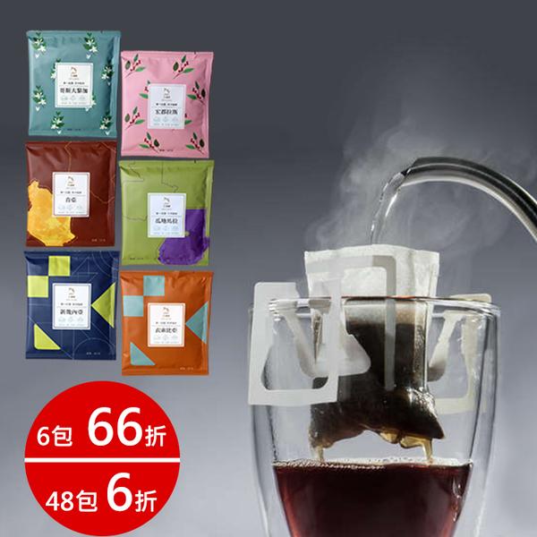 六國莊園咖啡 一次體驗 (6莊園x各1入) - 濾掛咖啡 單一莊園咖啡 - 香醇回甘 花香果香豐富