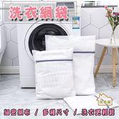 【居美麗】洗衣網袋 方形50x60cm多功能洗衣袋 洗衣網 洗衣袋 護洗袋 網隔袋 晾曬袋 分隔袋