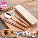 ✿現貨 快速出貨✿【小麥購物】原木不鏽鋼餐具 日式原木【Y292】 木柄 叉子 湯匙 筷子 盒裝 套裝