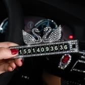 汽車臨時停車牌車號碼牌車內挪車電話牌數字貼玻璃創意停車卡用品【低至82折】