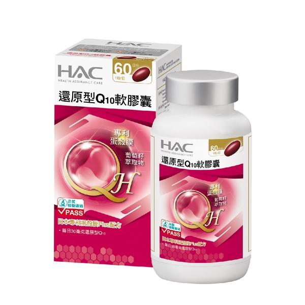 【永信HAC】還原型Q10軟膠囊(60粒/瓶)