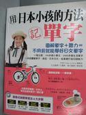 【書寶二手書T1/語言學習_WDB】用日本小孩的方法記單字:圖解單字+聽力..._附光碟