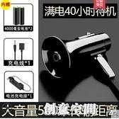 喇叭揚聲器擴音器喊話器小型手持藍牙錄音喇叭擺攤叫賣喇叭大聲公 創意新品