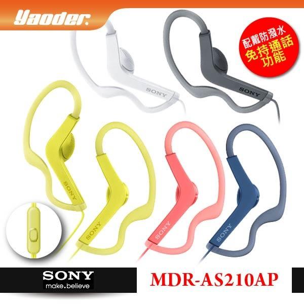 【曜德/ 送收納盒】SONY MDR-AS210AP 黃  防水運動耳掛式耳機 免持通話 / 免運
