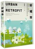 (二手書)好城市:綠設計,慢哲學,啟動未來城市整建計畫(二版)