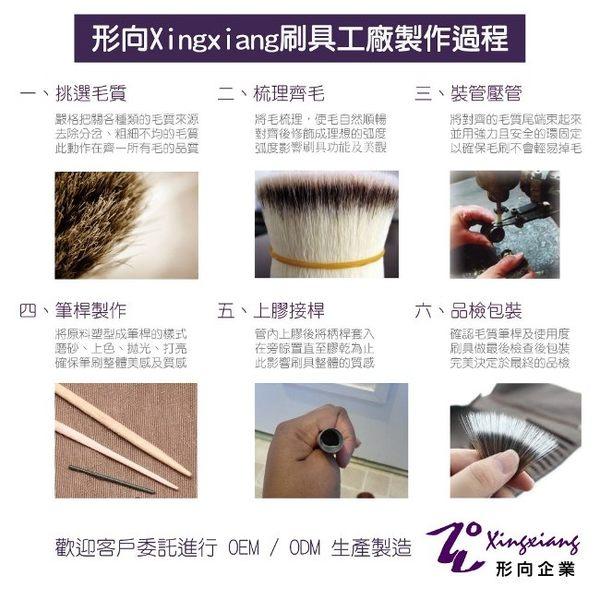 Xingxiang形向 眼線膠刷 眼線刷 X-21