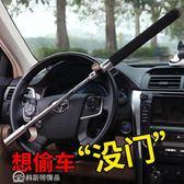 方向盤鎖 方向盤鎖小車車頭防身把器汽車鎖具報龍頭車把車鎖防盜龍頭棒球 YXS【美斯特精品】
