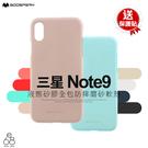 贈貼 液態 三星 Note9 N960 6.4吋 硅膠 手機殼 矽膠 保護套 防摔 軟殼 抗汙 霧面 手機套 MERCURY