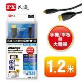 大通 Micro HDMI影音傳輸線1.2米 HD-1.2D