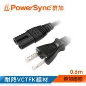 群加 Powersync 家用電源線【8字尾】/0.6m(TPCBHN0006)