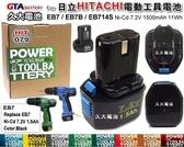 ✚久大電池❚ 日立 HITACHI 電動工具電池 BSL3626 328036 36V 3.0Ah 108Wh