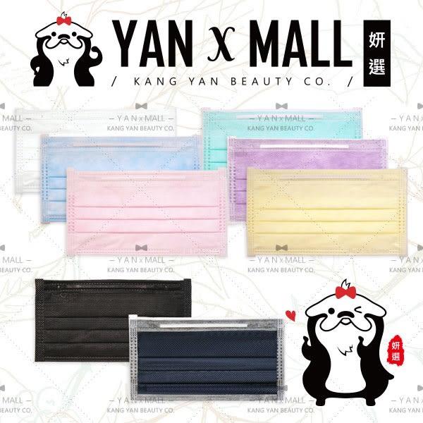 限量特價|台灣製造 時尚素面可拋棄式三層防塵口罩 六色供選 (50片/包) 成人|兒童【妍選】