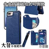 【大發】iPhone 7 Plus 側翻皮質 皮夾手機殼 卡片套 錢包保護套 支架套 矽膠軟邊 一體成形皮套