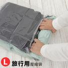 日本旅行用壓縮袋 手捲式壓縮袋 旅行收納袋 《SV5861》HappyLife