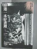 【書寶二手書T1/一般小說_JCW】掉進一本好書裡_丁世佳, 賈斯柏‧弗德