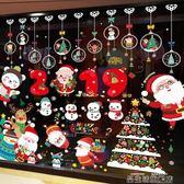 聖誕節裝飾用品禮物掛飾店鋪場景佈置櫥窗玻璃貼紙聖誕樹老人門貼 igo品生活旗艦店