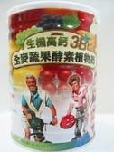 大熊健康~3B生機高鈣全麥蔬果酵素植物奶760公克/罐 ×2罐~特惠中~