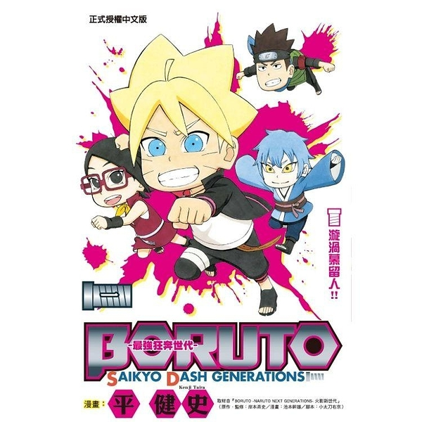 BORUTO SAIKYO DASH GENERATIONS 最強狂奔世代 01