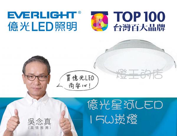 【燈王的店】億光EVERLIGHT 星河 LED15W崁燈  崁入孔150mm 全電壓 ☆ LED15W-150-E