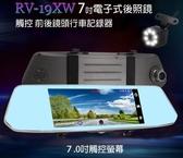 【小樺資訊】含稅記錄器 RV-19XW 7吋電子式後照鏡觸控螢幕 前後鏡頭行車記錄器1080P錄影