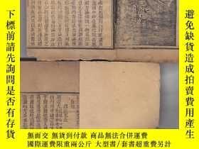 二手書博民逛書店增補驗方新編罕見卷二 咳嗽 痰喘 (15.5*10.5)1598