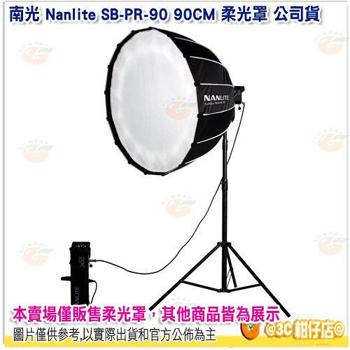 南冠 南光 Nanlite SB-PR-90 90CM 柔光罩 公司貨 不含網格 Forza 300 500 適用