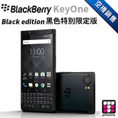 【T Phone黑莓機專賣店】BLACKBERRY KEYONE 黑色特別限定版 支援ANDROID系統