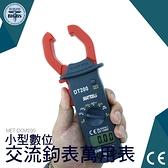 小型數位交流鉤表萬用表 交直流數位電流鉤表 交直流鉤表 交直流電流表 DCM200